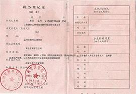 源农税务登记证