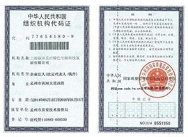 源农组织机构代码证