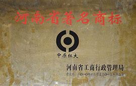 河南省著名商标2010-2013