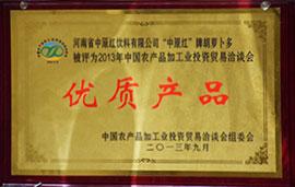 全国农产品加工优质产品-胡萝卜多