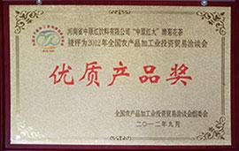 全国农产品加工优质产品-菊花茶