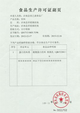 沂南县绿之源食品有限公司食品生产许可证副页