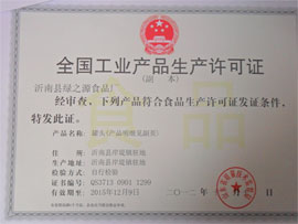 沂南县绿之源食品有限公司全国工业产品生产许可证(罐头)