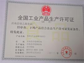 沂南县绿之源食品有限公司全国工业产品生产许可证