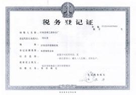 沂南县绿之源食品有限公司税务登记证