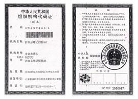 沂南县绿之源食品有限公司组织机构代码证