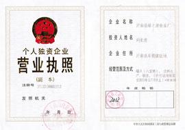 沂南县绿之源乐虎体育乐虎个人独资企业营业执照