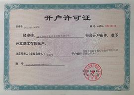 青岛恒伊有机农业开发有限公司生产许可证