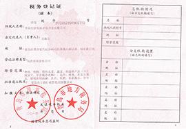 青岛恒伊有机农业开发有限公司税务登记证