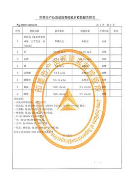 青岛恒伊有机农业开发有限公司质检报告附页