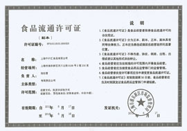 上海千汁汇食品有限公司组织机构代码证