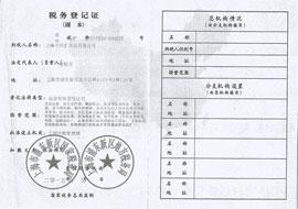 上海千汁汇食品有限公司税务登记证副本