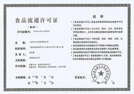 上海千汁汇食品有限公司食品流通许可证