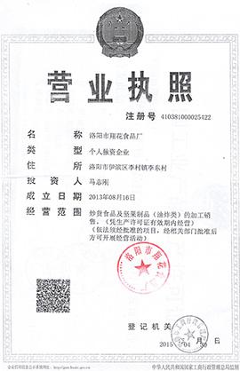 洛阳市翔花食品新版营业执照副本