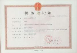 临沂初元食品有限公司税务登记证