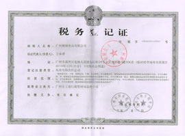 广州椰锦食品有限公司税务登记证