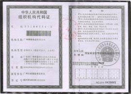 广州椰锦食品有限公司组织机构代码证