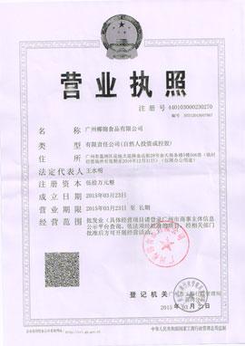 广州椰锦食品有限公司营业执照