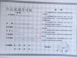烟台江中食品有限公司食品流通许可证