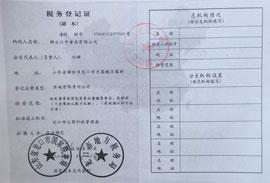 烟台江中食品有限公司税务登记证