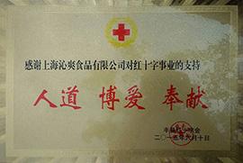 上海沁爽食品有限公司对红十字支持