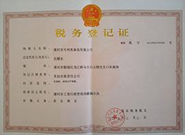 可利客税务登记证