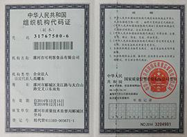 可利组织机构代码证