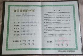 枣庄市旭日食品饮料有限公司食品流通许可证