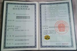 枣庄市旭日食品饮料有限公司组织机构代码证