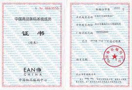 小明同学品牌运营中心商品条码证