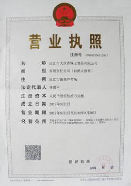 沅江市大�香辣王食品有限公司�I�I�陶�