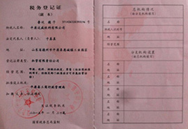 山东达威饮料有限公司税务登记证