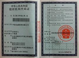 山东达威饮料有限公司组织机构代码证