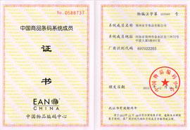 郑州亚亨食品有限公司中国商品条码系统成员证书