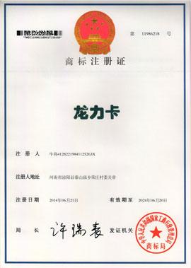 郑州亚亨食品有限公司龙力卡商标注册证