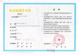 郑州亚亨食品有限公司食品流通许可证