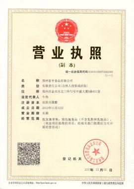 郑州亚亨食品有限公司营业执照