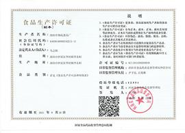 洛阳市翔花食品生产许可证