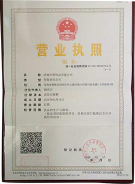 中资饮品-营业执照