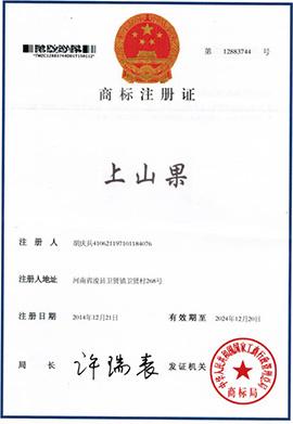 中资饮品-商标注册证