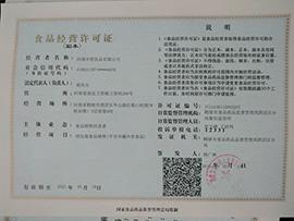 中资饮品-食品经营许可证