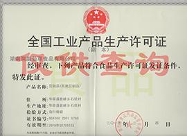 湖南洞庭仙草豆制品生产许可证