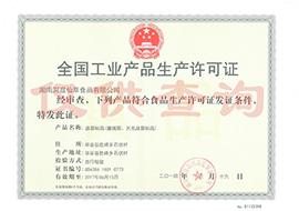 湖南洞庭仙草酱腌菜生产许可