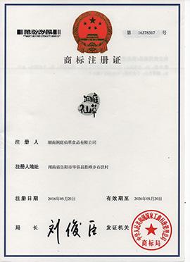 湖南洞庭仙草商标注册证