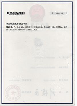 湖南洞庭仙草食品商标注册证