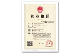 上海味臻生物科技有限公司营业执照