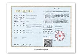 上海味臻生物科技有限公司食品经营许可证