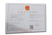 河南星亮点食品有限公司生产许可证