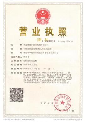 青岛慧能多农业发展有限公司营业执照