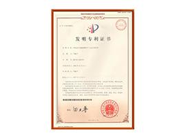 宁夏阜原绿色保鲜研究所发明专利书